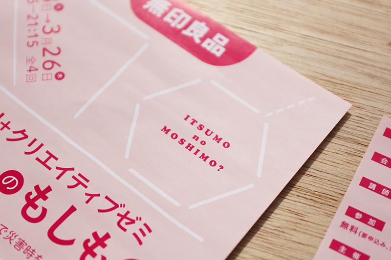 デザイン・クリエイティブセンター神戸(KIITO)で開催されるイベントのフライヤーを制作しました。