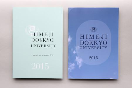 himeji_dkk_1