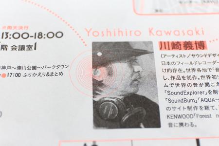 kavc_shinkaichi_4