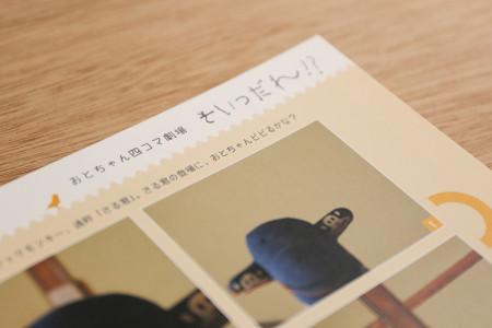 tt_otochan-3