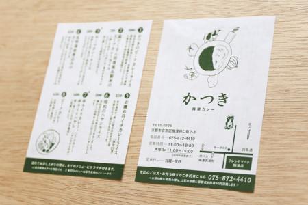 katsuki1