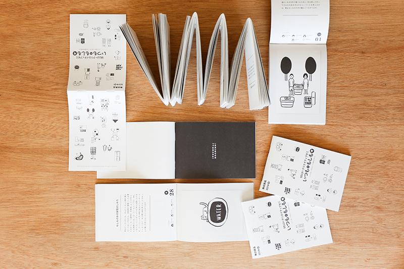 MUJI+クリエイティブゼミ「いつものもしも考」成果報告冊子の制作を担当いたしました。2016.3/26-4/24の 期間、KIITOでは成果展示が開催されています。