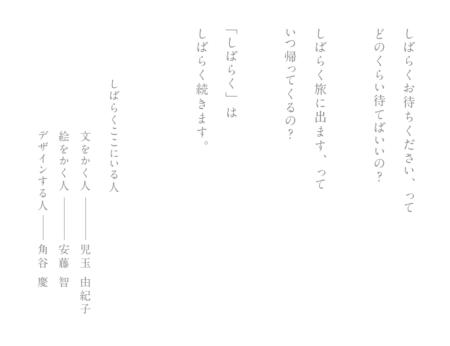 shibaraku2