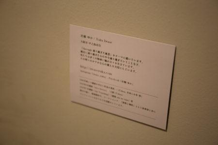 tatsuta_iwase_view-95