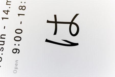 sakainoma-5